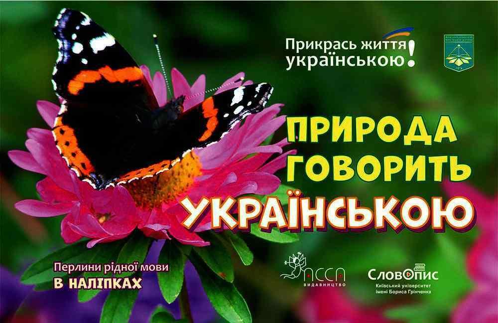 Прикрась життя українською. Природа говорить українською АССА