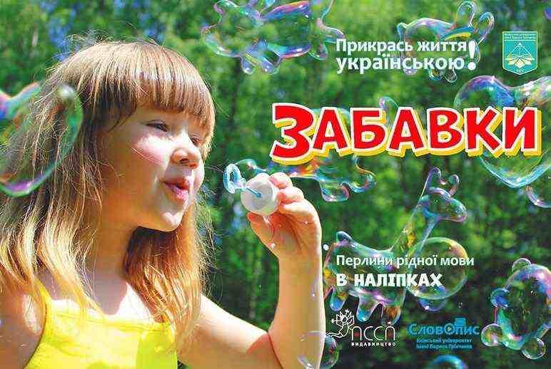 Прикрась життя українською. Забавки АССА