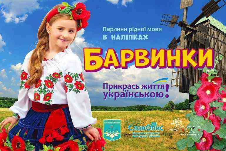 Прикрась життя українською. Барвинки АССА