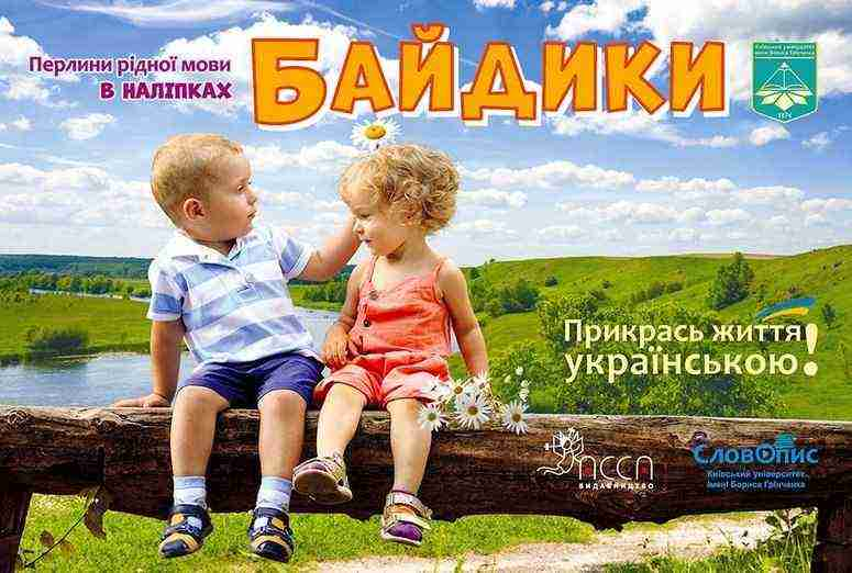 Прикрась життя українською. Байдики АССА