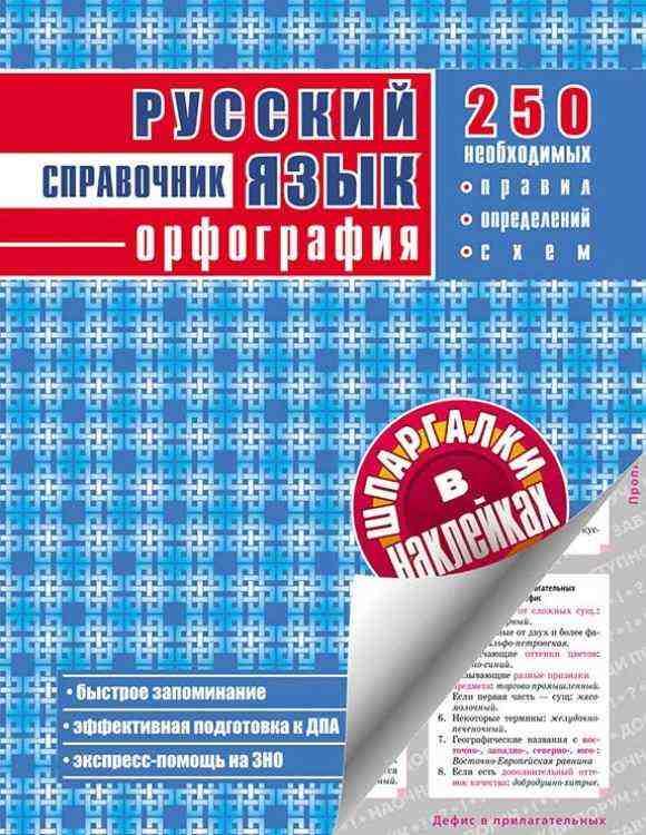 Довідник у наліпках. Російська мова. Орфографія АССА