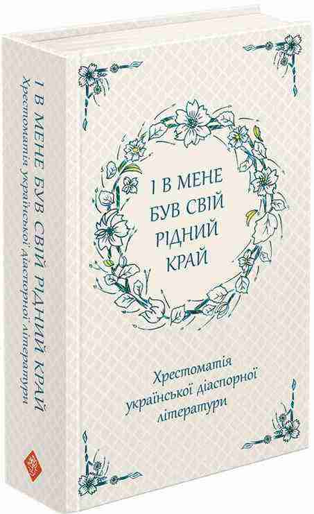 І в мене був свій рідний край. Хрестоматія української діаспорної літератури АССА