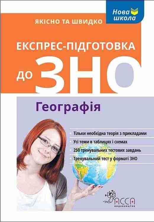 Експрес-підготовка до ЗНО. Географія АССА