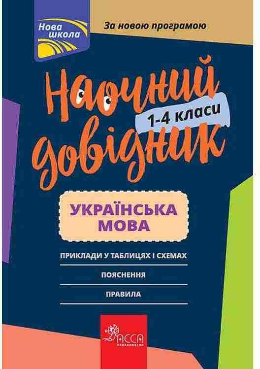 Наочний довідник. 1–4 класи. Українська мова АССА
