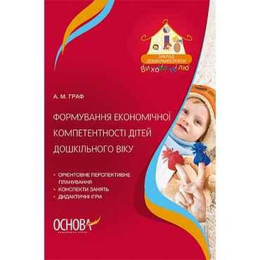 Формування економічної компетентності дітей дошкільного віку
