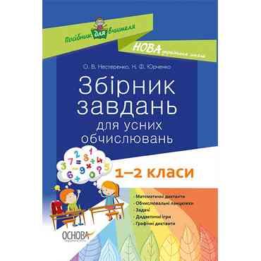 Збірник завдань для усних обчислювань 1-2 класи