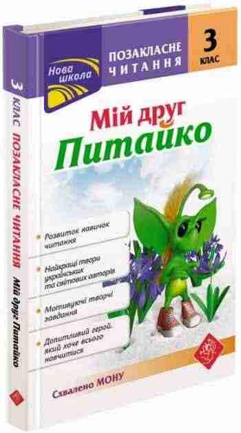 Позакласне читання Мій друг Питайко 3 клас СХВАЛЕНО! АССА