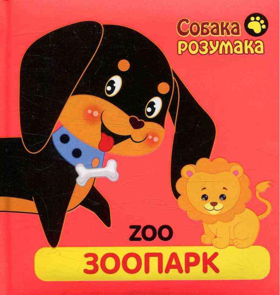 Книжка-картонка Собака Розумака Зоопарк АССА