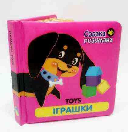 Книжка-картонка Собака Розумака Іграшки АССА