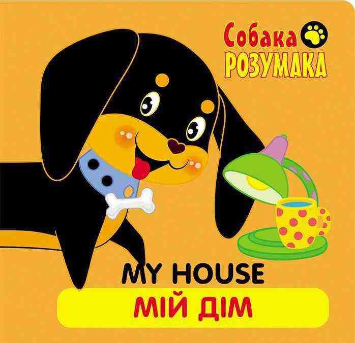 Книжка-картонка Собака Розумака. Мій дім АССА