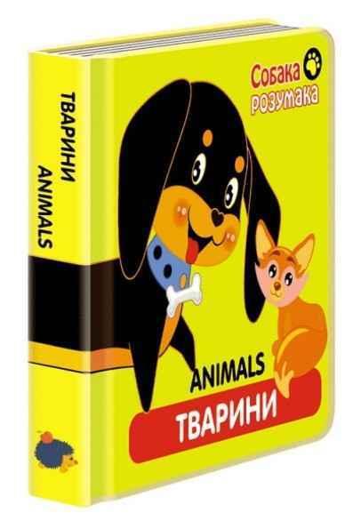 Книжка-картонка Собака Розумака Тварини АССА