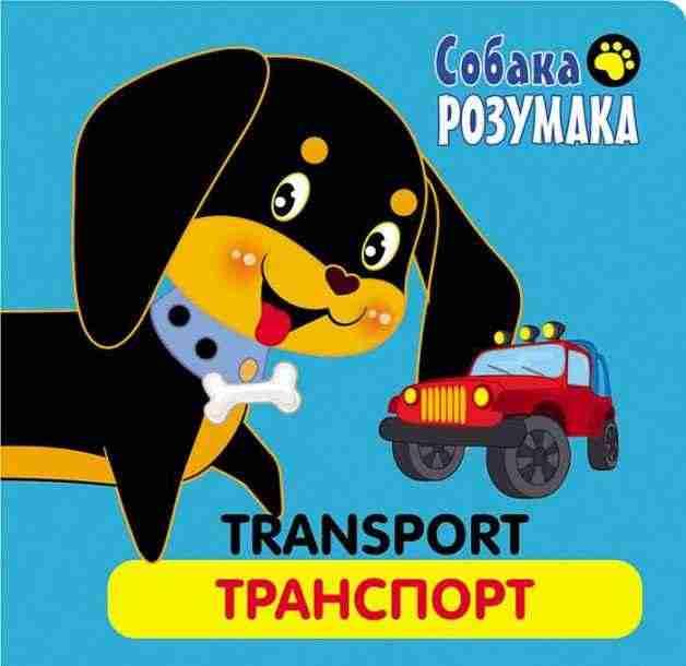 Книжка-картонка Собака Розумака Транспорт АССА