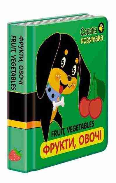 Книжка-картонка Собака Розумака. Фрукти, овочі АССА