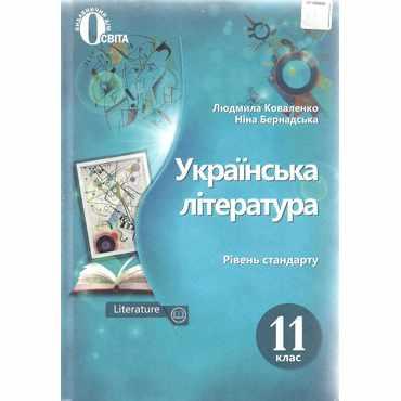 Українська література 11 клас Рівень стандарту