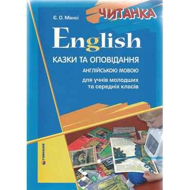 English Казки та оповідання англійською мовою