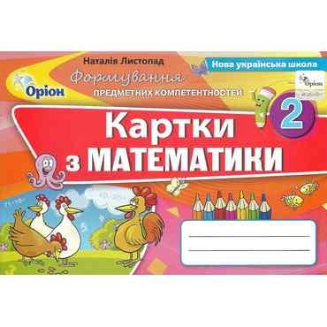 Картки з математики Формування предметних компетентностей 2 клас
