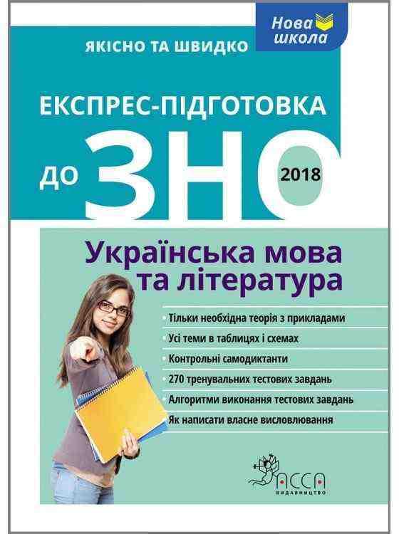Експрес-підготовка до ЗНО. Українська мова та література АССА