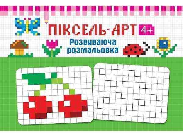 Піксель-Арт 4+ Розвиваюча розмальовка АССА