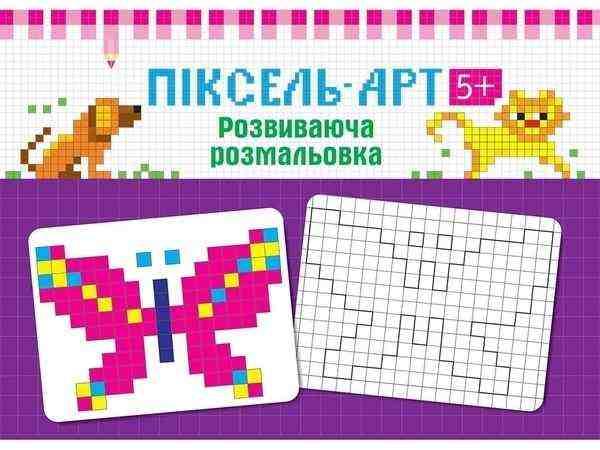 Піксель-Арт 5+ Розвиваюча розмальовка АССА