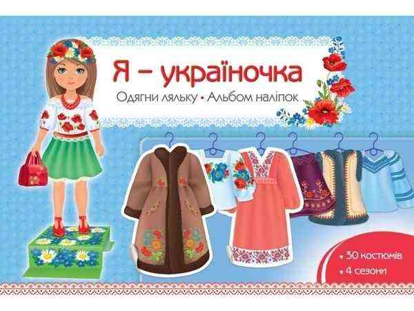 Я-україночка Одягни ляльку. Альбом наліпок АССА