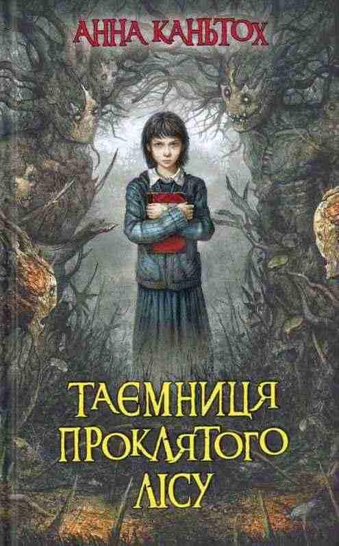 Таємниця проклятого лісу Анна Каньтох АССА