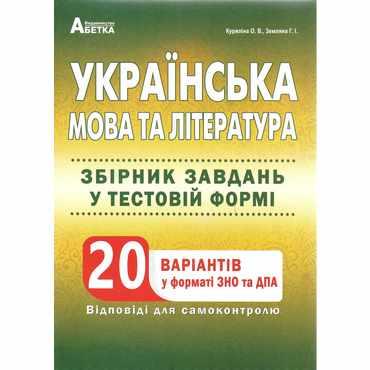 Українська мова та література Збірник завдань у тестовій формі.