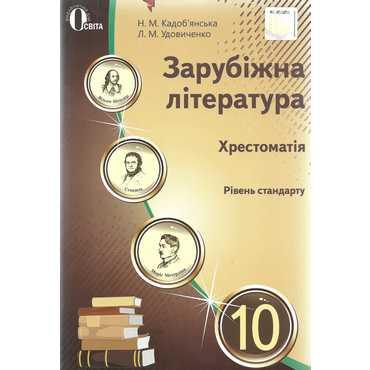 Хрестоматія Зарубіжна література Рівень стандарту 10 клас