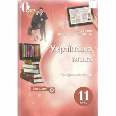 Підручник Українська мова 11 клас Профільний рівень
