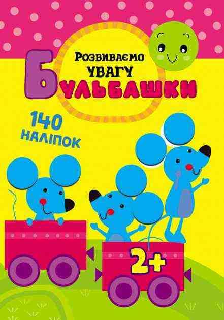 Бульбашки. Розвиваємо увагу Бумблаускина Илона 2-4 роки фігурна висічка АССА