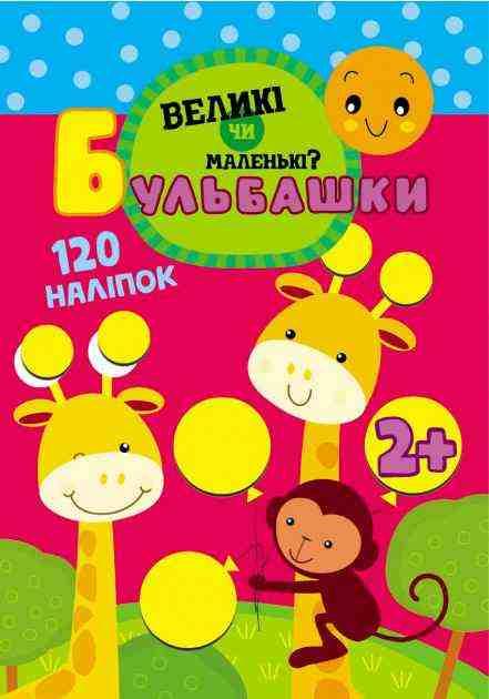 Бульбашки. Великі чи маленькі Бумблаускина Илона 2-4 роки фігурна висічка АССА