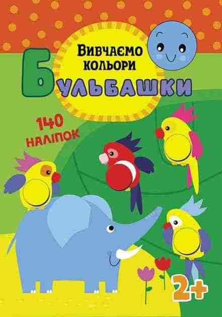 Бульбашки. Вивчаємо кольори Бумблаускина Илон 2-4 роки фігурна висічка АССА