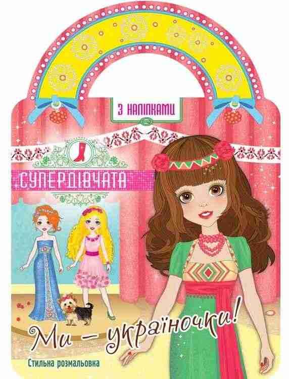 Супердівчата. Ми - україночки! 5-8 років + наліпки! АССА