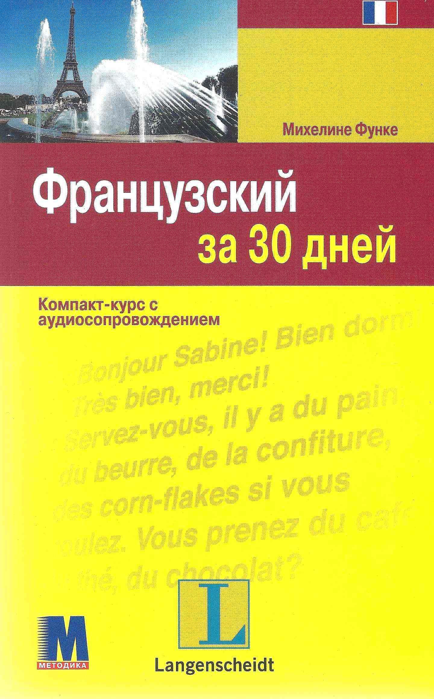 Французский за 30 дней Учебное пособие Михелине Функе Методика Паблишинг