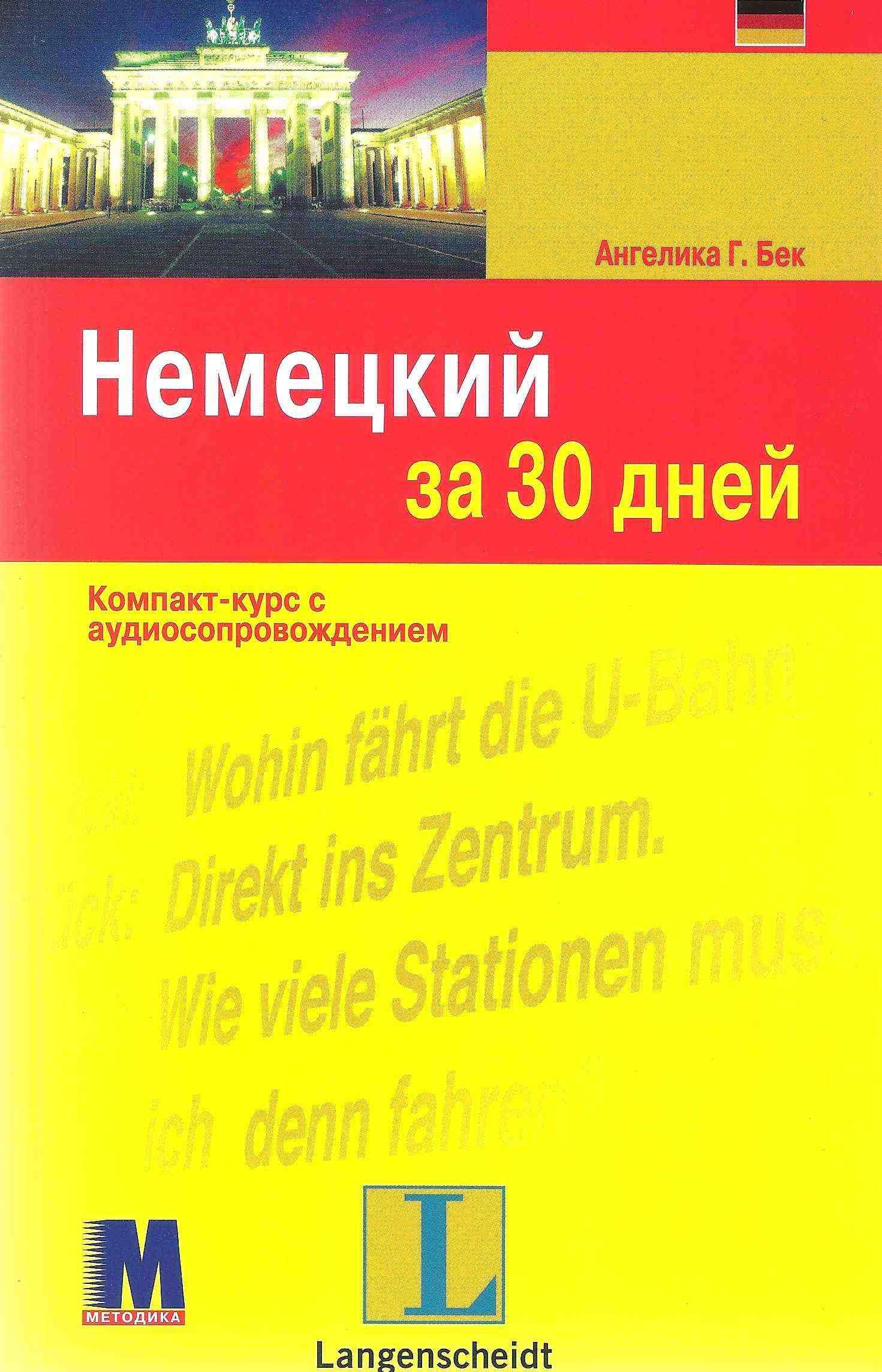 Немецкий за 30 дней Учебное пособие Ангелика Г. Бек Методика Паблишинг