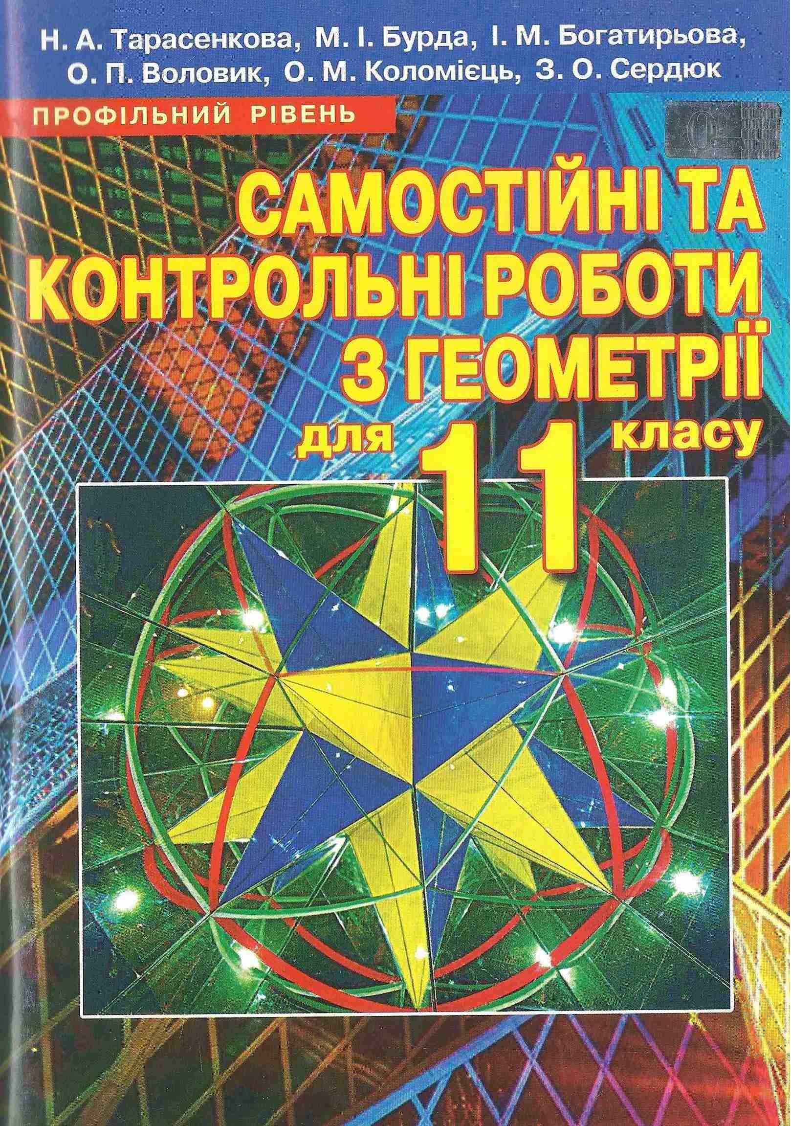 Самостійні та контрольні роботи з геометрії 11 клас Профільний Тарасенкова Н. Освіта