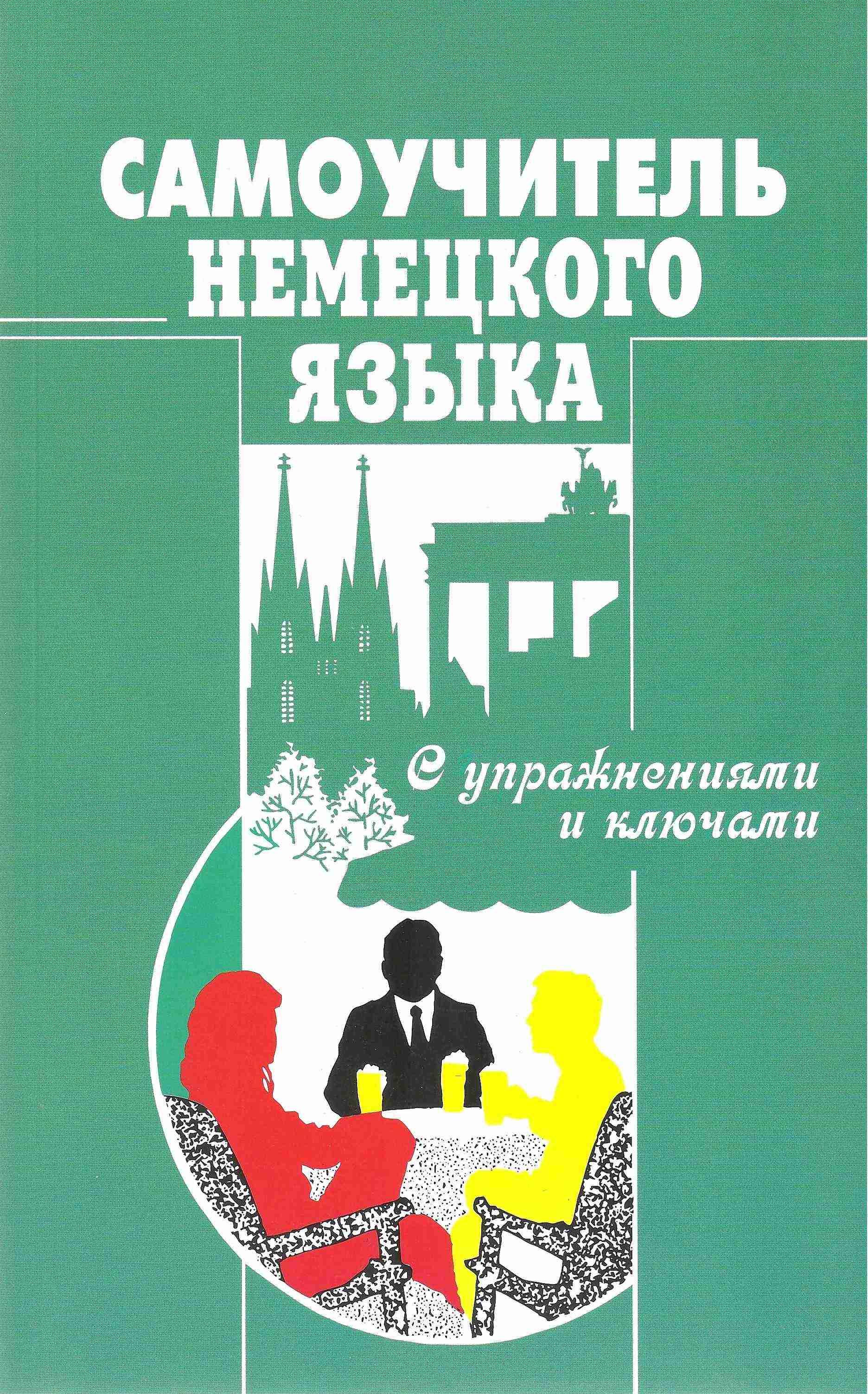 Самоучитель немецкого языка с упражнениями и ключами Москальская О. Методика Паблишинг