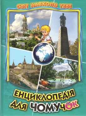 Енциклопедія для Чомучок Світ навколо тебе Книга 5 Белкар