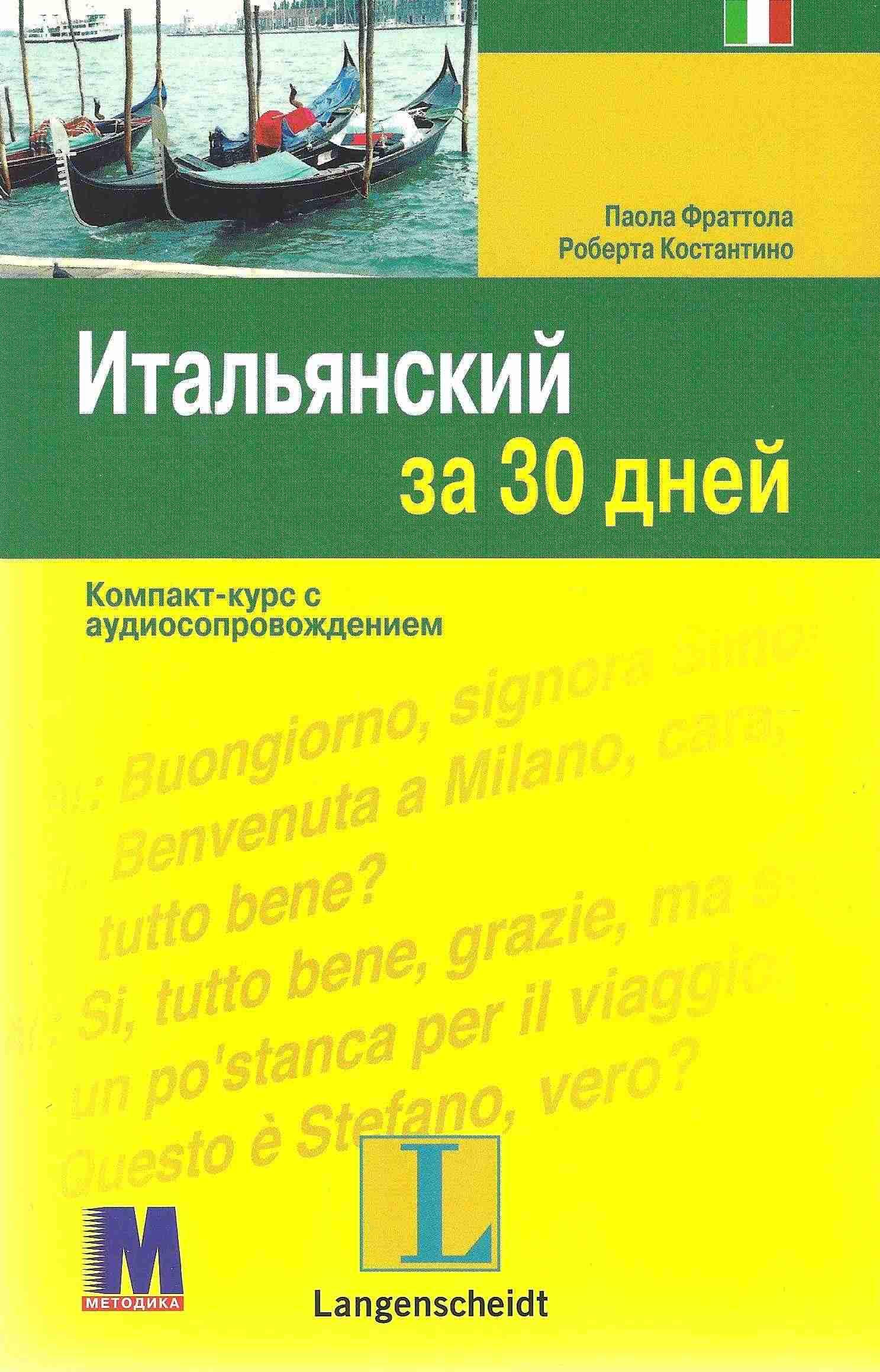 Итальянский за 30 дней Учебное пособие Методика Паблишинг