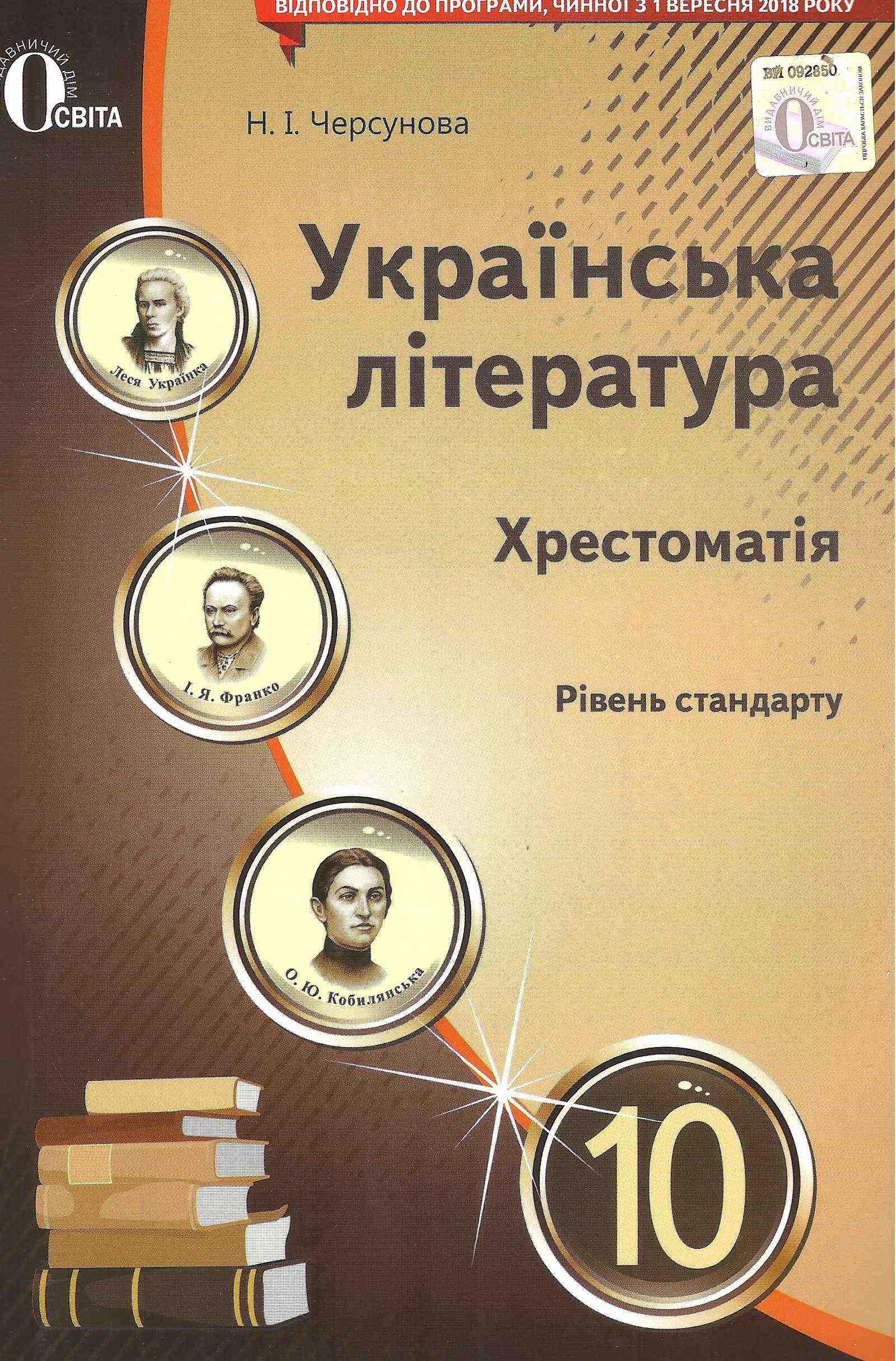 Українська література Хрестоматія 10 клас Рівень стандарту Черсунова Н. Освіта