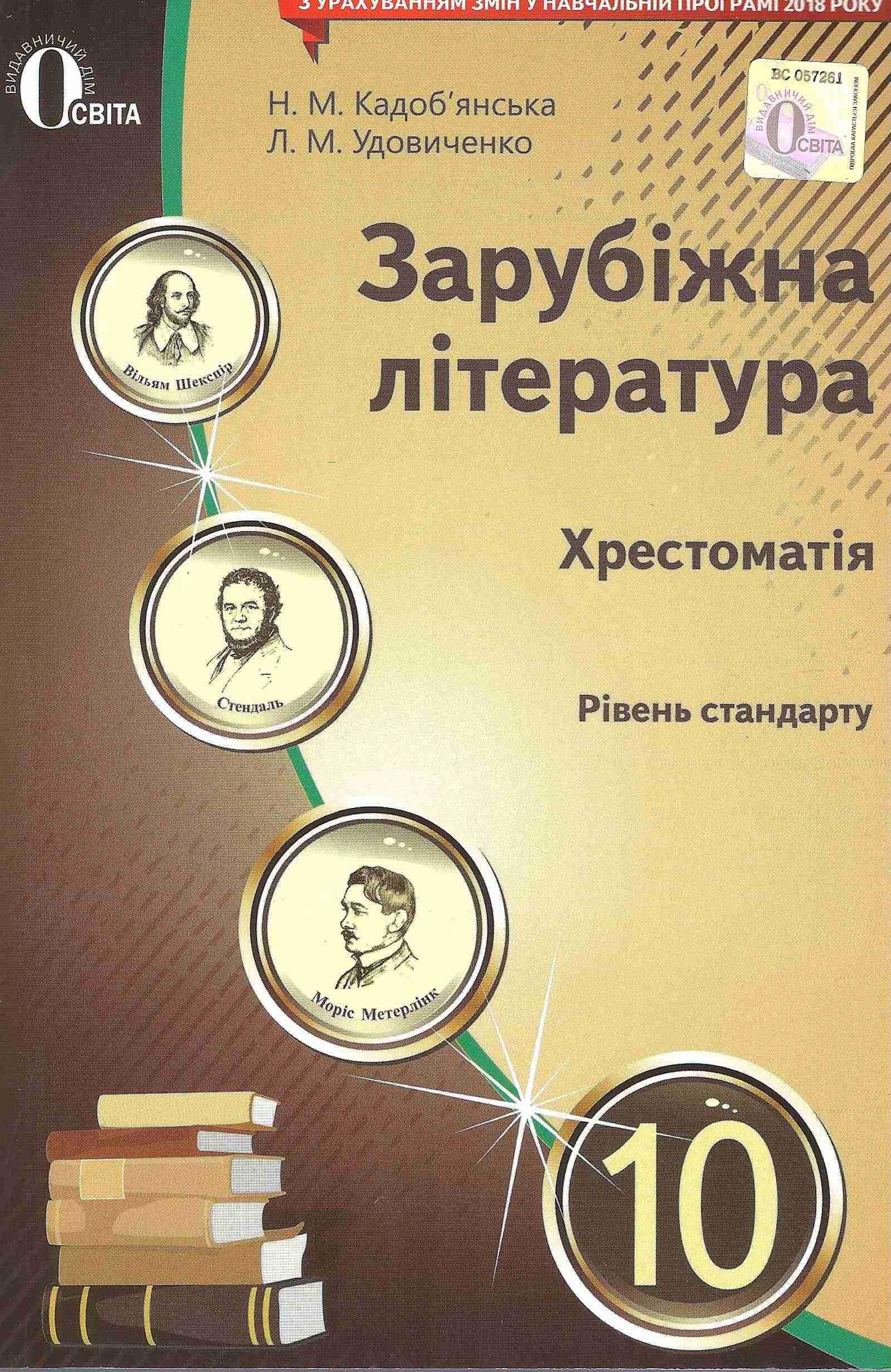Зарубіжна література 10 клас Рівень стандарту Хрестоматія Кадоб'янська Н. Освіта