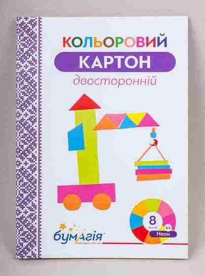 Кольоровий картон 8 кольорів 120 г/м2 + 155 г/м2 неон