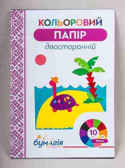 Набір кольорового паперу 10 кольорів неон