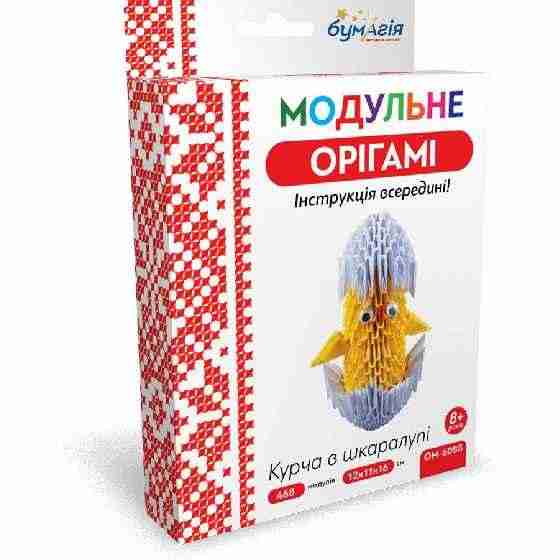 Модульне орігамі Курча в шкаралупі 468 модулів OM-6088 Бумагія