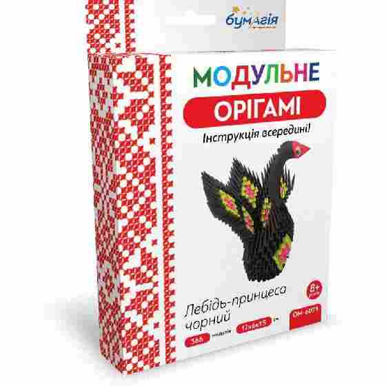Модульне орігамі Лебідь-принцеса чорний 366 модулів OM-6071 Бумагія