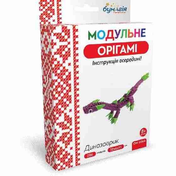 Модульне орігамі Динозаврик 206 модуль OM-6064 Бумагія