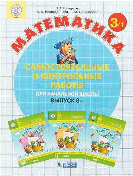 Самостоятельные и контрольные работы Математика 3 класс Вариант 1 Петерсон Л. Бином