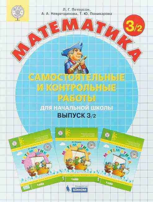 Самостоятельные и контрольные работы Математика 3 класс Вариант 2 Петерсон Л. Бином
