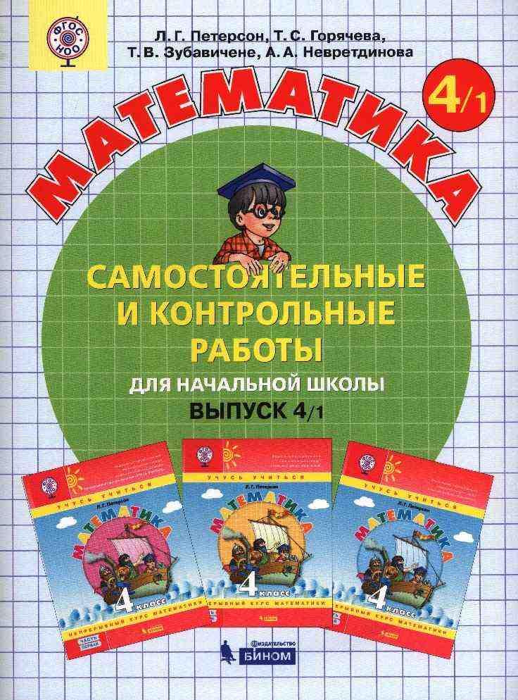 Самостоятельные и контрольные работы Математика 4 класс Вариант 1 Петерсон Л. Бином