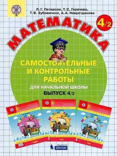 Самостоятельные и контрольные работы Математика 4 класс Вариант 2 Петерсон Л. Бином