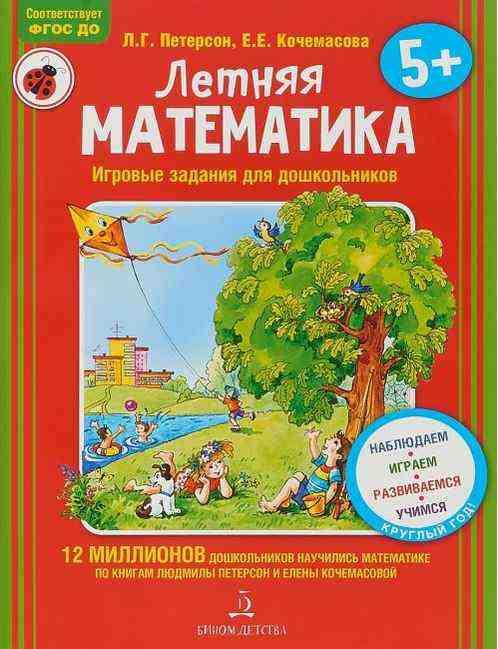 Летняя математика для детей 6-7 лет
